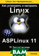 Linux по человечески. Как установить и настроить Linux. ASPLinux 11  Б. Давыдов купить