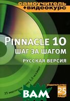 Pinnacle Studio 10 шаг за шагом  Ф. А. Резников  купить