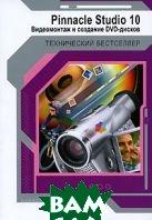 Pinnacle Studio 10. Видеомонтаж и создание DVD  Под редакцией А. С. Александрова купить