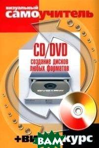 CD/DVD. Создание дисков любых форматов    купить