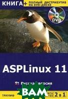 ASPLinux 11   Баратова Р. купить
