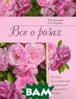 Все о розах  В. В. Воронцов, В. И. Коробов купить