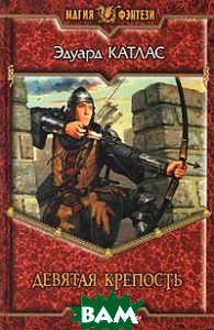 Девятая крепость  Эдуард Катлас купить