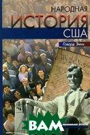 Народная история США  Говард Зинн купить