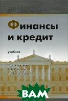 Финансы и кредит. 2-е издание  Романовский М.В., Белоглазова Г.Н. купить
