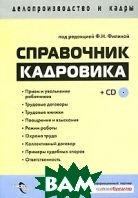 Справочник кадровика  Под редакцией Ф. Н. Филиной купить