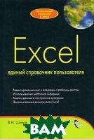 Excel. Единый справочник пользователя  В. Н. Шитов купить