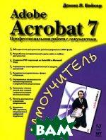 Adobe Acrobat 7. Профессиональная работа с документами  Донна Л. Бейкер купить