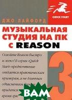 Музыкальная студия на ПК с Reason 3  Джо Лайфорд купить
