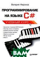 Программирование на языке C#  Валерий Фаронов купить