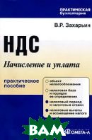 НДС. Начисление и уплата  В. Р. Захарьин купить