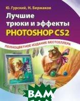 ������ ����� � ������� Photoshop CS2  �. �������, �. �������� ������