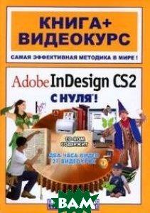 Adobe InDesign CS2 с нуля!  Комягин В.Б. купить