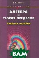 Алгебра и теория пределов. Элективный курс  В. Е. Епихин  купить