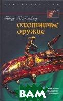 Охотничье оружие. От Средних веков до двадцатого столетия  Говард Л. Блэкмор купить