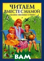 Читаем вместе с мамой. Сказки. Песенки. Стихи  Виктор Лунин купить