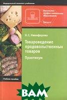 Товароведение продовольственных товаров. Практикум  Н. С. Никифорова купить