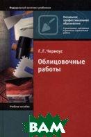 Облицовочные работы.2-е изд.  Г. Г. Черноус купить