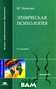 Этническая психология.4-е изд.  В. Г. Крысько  купить