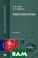 Микробиология.4-е изд.  Гусев М.В., Минеева Л.А. купить