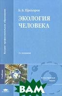 Экология человека.4-е изд.  Б. Б. Прохоров купить