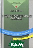 Общестроительные работы.7-е изд.  И. И. Чичерин  купить