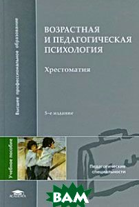 Возрастная и педагогическая психология. Хрестоматия.5-е изд.  Дубровина И.В. купить
