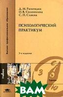 Психологический практикум.3-е изд.  Д. М. Рамендик, О. В. Солонкина, С. П. Слаква купить