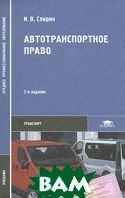 Автотранспортное право.2-е изд.  И. В. Спирин  купить