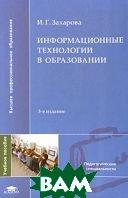 Информационные технологии в образовании. 6-е издание  Захарова И.Г. купить