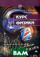 Курс физики: Учебное пособие для вузов. 8-е изд.  Детлаф А.А., Яворский Б.М. купить