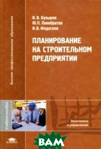 Планирование на строительном предприятии  В. В. Бузырев, Ю. П. Панибратов, И. В. Федосеев купить