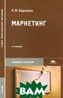 Маркетинг. 6-е изд., перераб.и доп  А. Ф. Барышев купить