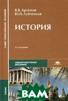 История.2-е изд.  В. В. Артемов, Ю. Н. Лубченков купить