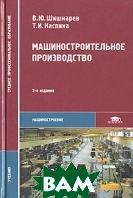 Машиностроительное производство.2-е изд.  В. Ю. Шишмарев, Т. И. Каспина  купить