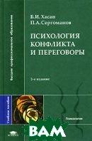 Психология конфликта и переговоры. 4-е изд.  Хасан Б.И., Сергоманов П.А. купить