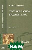 Теория языка. Вводный курс. 4-е издание  Н. Ф. Алефиренко купить