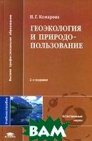 Геоэкология и природопользование  Н. Г. Комарова купить