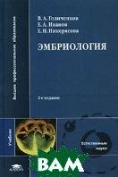 Эмбриология.2-е изд.  В. А. Голиченков, Е. А. Иванов, Е. Н. Никерясова купить