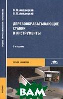 Деревообрабатывающие станки и инструменты. 5-е издание  В. В. Амалицкий, В. В. Амалицкий купить