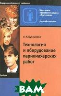 Технология и оборудование парикмахерских работ  О. Н. Кулешкова купить