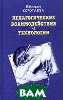 Педагогические взаимодействия и технологии  Евгения Коротаева купить