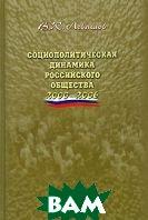 Социополитическая динамика Российского общества. 2000-2006  В. К. Левашов купить