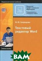 Текстовый редактор Word. 3-е издание  М. Ю. Свиридова купить