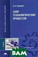 САПР технологических процессов  Кондаков А.И. купить