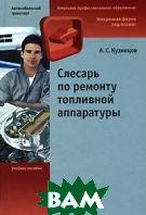 Слесарь по ремонту топливной аппаратуры. 2-е издание  А. С. Кузнецов купить