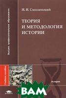 Теория и методология истории  Н. И. Смоленский купить