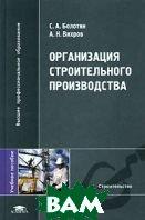 Организация строительного производства. 3-е издание  Болотин С.А., Вихров А.Н. купить