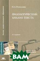 Филологический анализ текста  Николина Н.А. купить