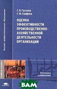Оценка эффективности производственно-хозяйственной деятельности организаций  Графова Г.Ф., Гуськов С.В. купить
